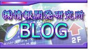 情報開発研究所のブログ