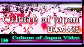 Culture of Japan 日本の文化