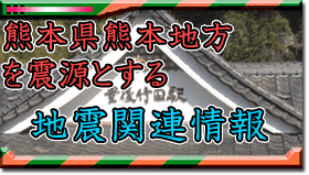 熊本県熊本地方を震源とする地震関連情