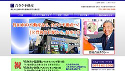 竹田市の不動産なら合タク不動産へ!