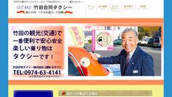 竹田市観光ガイドタクシー | 竹田合同タクシー株式会社 大分県竹田市