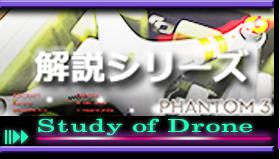 DJI phantom3 proffessionalの解説シリーズ