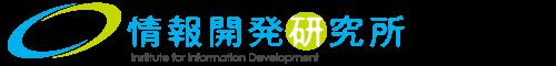 情報開発研究所