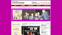 竹田市社会福祉協議会