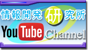 情報開発研究所のyoutubeチャンネル