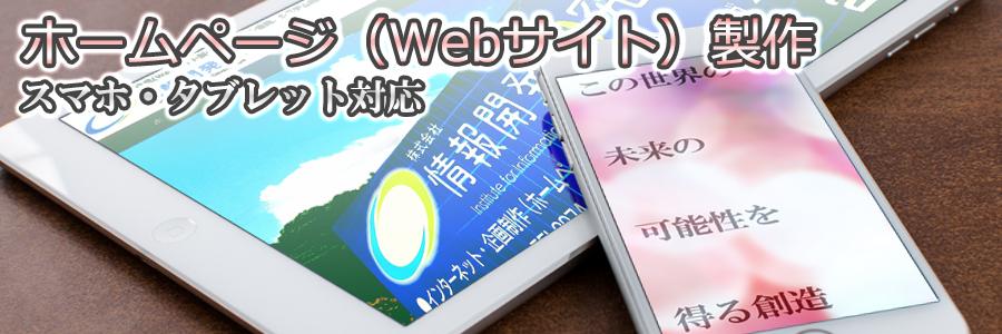 ホームページ(Webサイト)製作 スマホ・タブレット対応