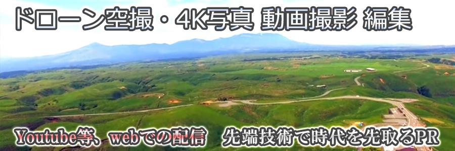 ドローン空撮4K写真 動画撮影 編集