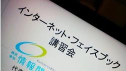 竹田市商工会議所インターネット・facebook講習会