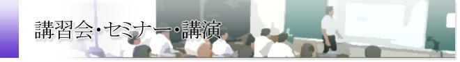 講習会・セミナー・講演