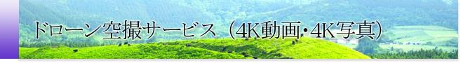 ドローン空撮サービス(4K動画・4K写真)