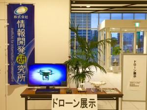 おおいたITフェア ドローン特別展示 (株)情報開発研究所