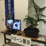 おおいたITフェア2015