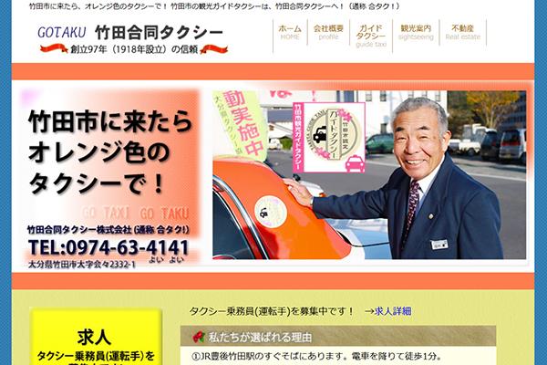 竹田合同タクシー