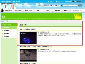 タケタン 動画コーナー