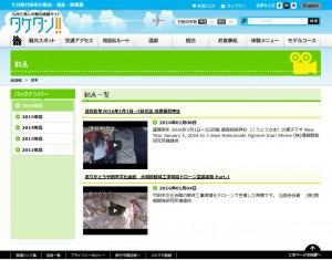 タケタン 動画ページ