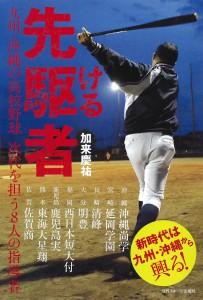 先駆ける者 ~九州・沖縄の高校野球 次代をリードする8人の指導者~
