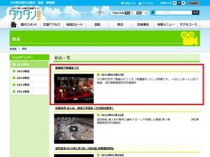 タケタン動画コーナー