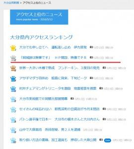 大分合同新聞様のサイトで、弊社の岡城.comの記事がアクセスランキング2位に
