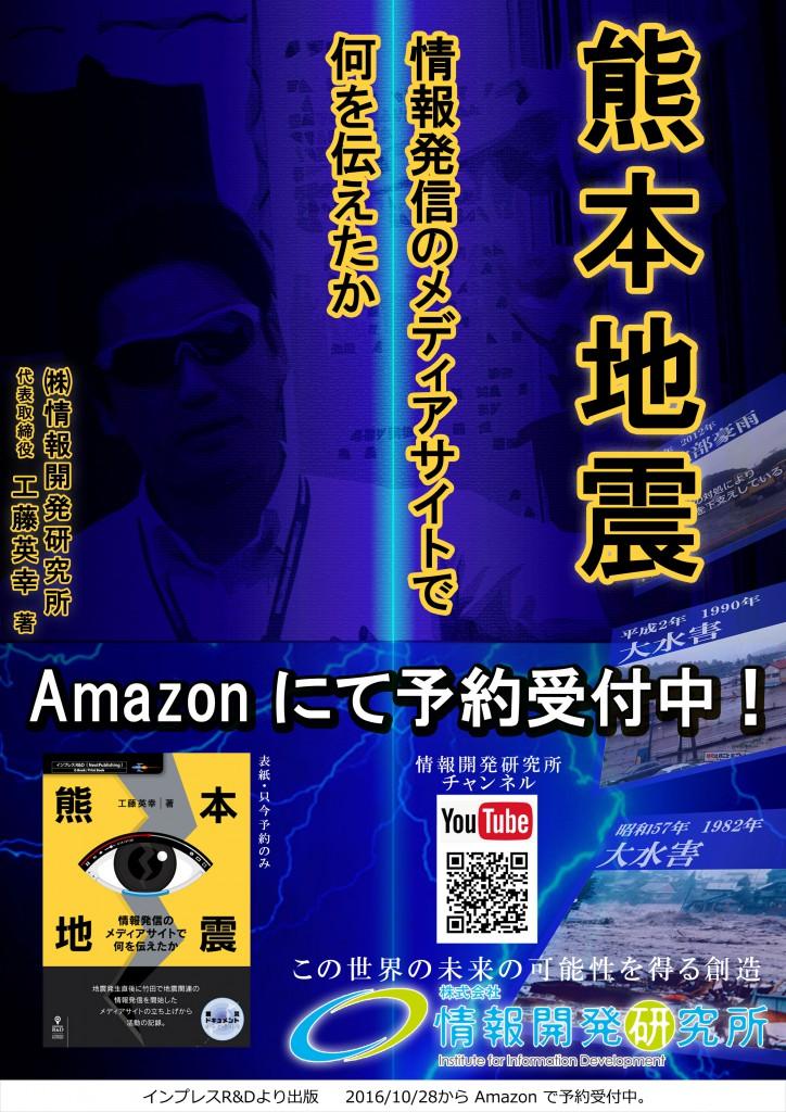 チラシ_社長表紙_熊本地震_(予約受け付け中)