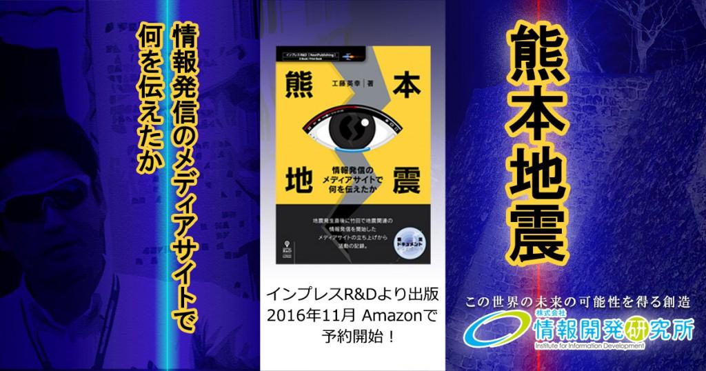 熊本地震 情報発信のメディアサイトで何を伝えたか 告知画像