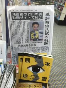 震災ドキュメントシリーズ 「熊本地震」情報発信のメディアサイトで何を伝えたか 販売取扱店