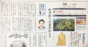 大分合同新聞 夕刊  おおいたサイト紹介