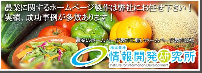 農業に関するホームページ製作