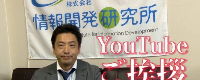 試験動画 YouTube ご挨拶 20170510