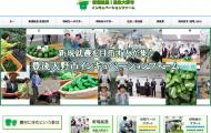 新規就農を目指す人が集う 豊後大野市インキュベーションファーム 公式サイト