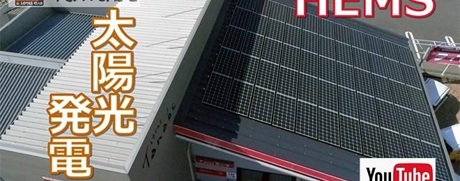 ロータスタナベ様の動画を製作し、公開しました「HEMS 太陽光発電 ソーラーパネル ドローン空撮」4K動画