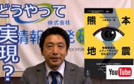 なぜ、実現できたか? 出版した本について 2 【熊本地震 情報発信のメディアサイトで何を伝えたか】