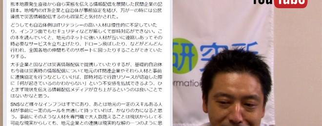 【感謝】稼ぐまちが地方を変える 著者 木下斉氏に、弊社の書籍を、ご紹介して頂きました