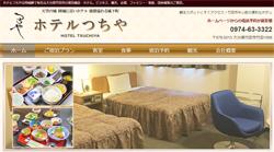 大分県竹田市の宿泊施設・ホテル 宿 ホテルつちや