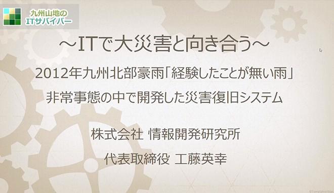 03saigai