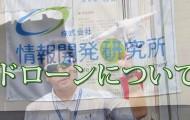 日本全国のドローンに興味がある人たちへ ドローンについての動画を公開しました