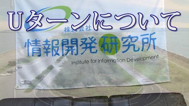 日本全国にいる都会に出て故郷を思う人たちへ Uターンについて
