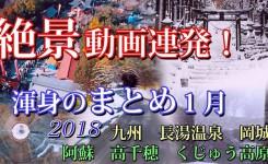 絶景動画連発!九州山地のITサバイバー 渾身のまとめ 1月(2018)