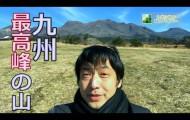 九州最高峰の山と世界レベルの高原 ドローン撮影風景