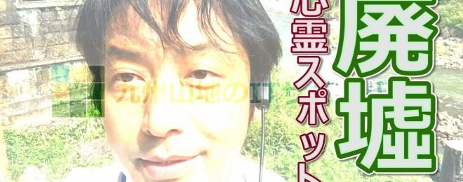 凍えるほどにクール!九州の廃墟と心霊スポットで暑さを吹っ飛ばせ!の動画を公開