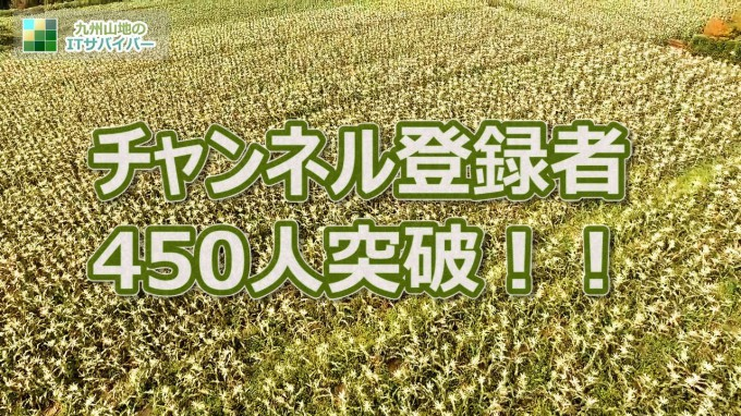 【感謝】チャンネル登録者450人突破【敬意】お礼の挨拶 すごあまこーん とうきびの郷すごう ドローン映像 デジタルリマスター版