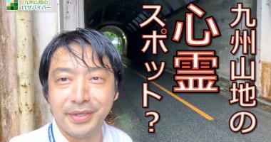 心霊スポットを昼夜の映像で比較?九州山地の霊が出る噂のトンネル、生目社 謎の洞穴の動画を公開