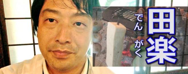 飯テロ?海外からも絶賛 九州の戦国時代的な料理 高森の田楽(でんがく)西日本豪雨後 阿蘇山ドローン映像