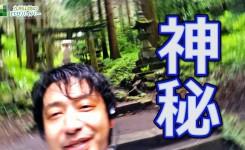 心洗われる神秘の異世界 九州 上色見熊野座神社(かみしきみくまのいますじんじゃ)阿蘇高森のパワースポット 西日本豪雨後 Kamishikimi kumano imasu shrine