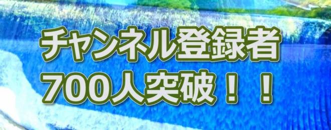 【感謝】チャンネル登録者700人突破【敬意】お礼の挨拶 日本一美しいダム 白水ダム ドローン映像 デジタルリマスター版