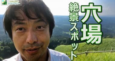 穴場絶景スポット 九州 ミニラピュタの道 日本トップクラスの名山 阿蘇・祖母・くじゅう