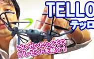 プレゼントクイズのプレゼントを紹介! ミニ革命的トイドローン TELLO(テッロ) DJI社製 レビュー