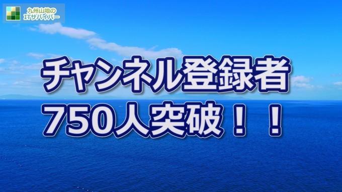 【感謝】チャンネル登録者750人突破【敬意】お礼の挨拶 有明海 ドローン映像 デジタルリマスター版