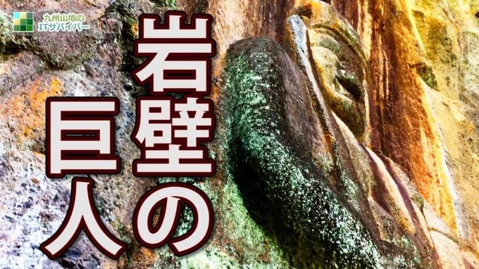 日本最大級!岩壁の巨人 九州のアンコールワット?普光寺摩崖仏(ふこうじまがいぶつ)ドローン映像