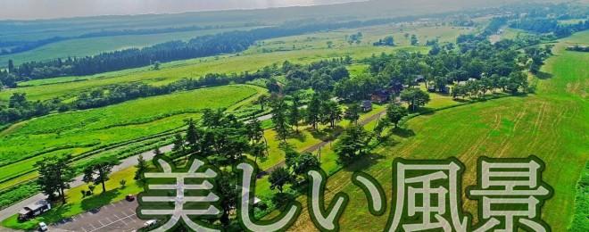 世界レベルの絶景アウトドア! 日本一のマラソンコース 人気のキャンプ場 彩る花公園 九州くじゅう高原の美しい風景 阿蘇くじゅう国立公園 ドローン映像の動画を公開