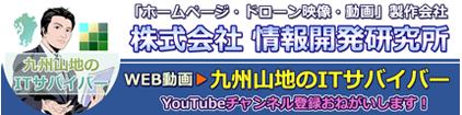 情報開発研究所 九州山地のITサバイバー ホームページ・ドローン映像・動画 製作会社